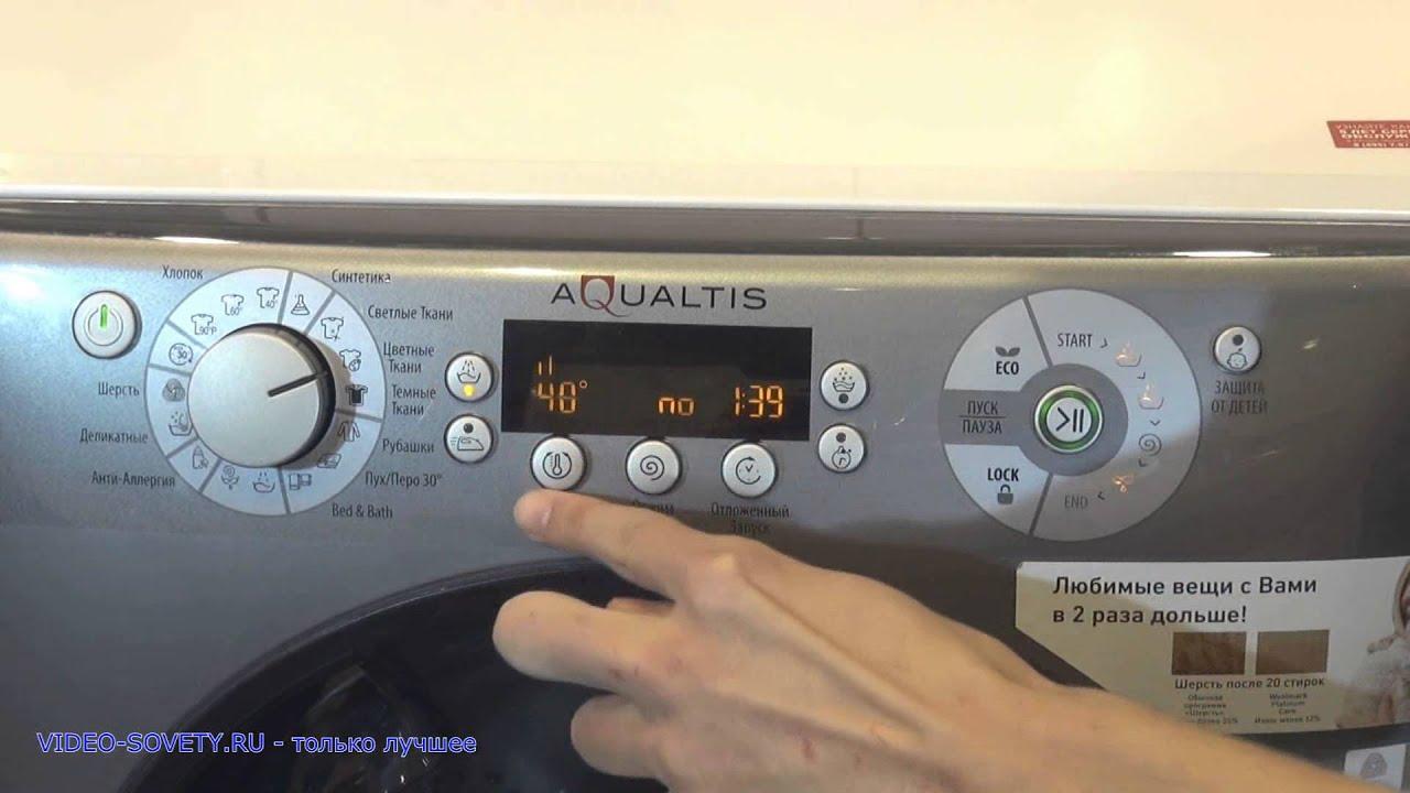 HOTPOINT-ARISTON AQ 70 F 05 - описание стиральной машины