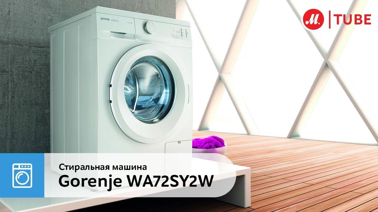 Обзор стандартной стиральной машины Gorenje WA72SY2W с экспертом «М.Видео»