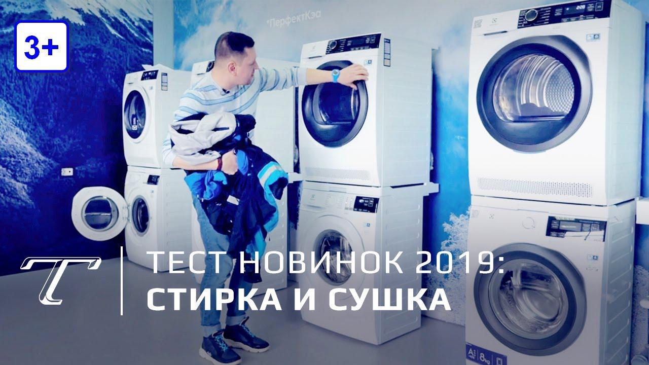 Тест стиральных машин Electrolux 2019