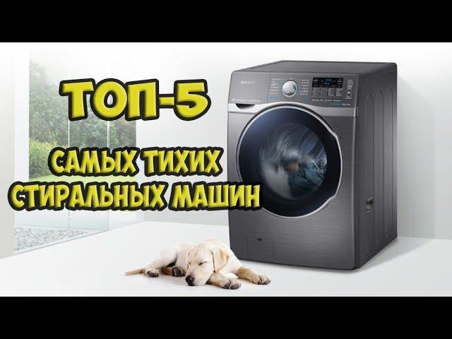 ТОП-5 САМЫХ ТИХИХ СТИРАЛЬНЫХ МАШИН