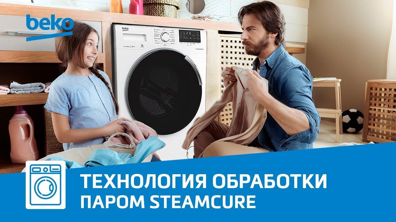 Технология SteamCure в стиральных машинах Beko