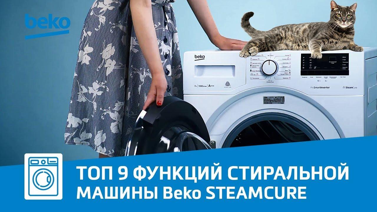 ТОП 9 функций стиральной машины Beko SteamCure