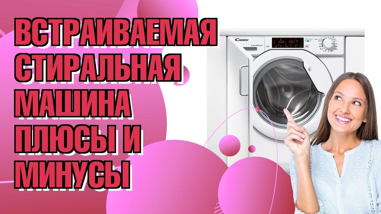 Обзор: Встраиваемая стиральная машина с сушкой CANDY CBWDS 8514TH-S