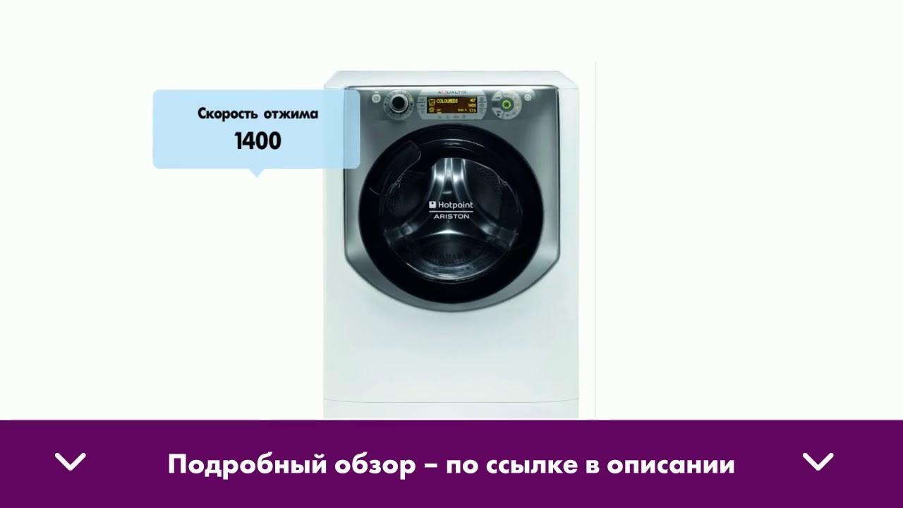 Обзор: Стиральная машина с сушкой HOTPOINT ARISTON AQD970D 49 EUB