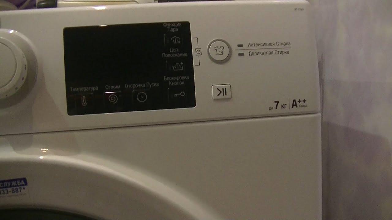 Функция пара в моей стиральной машинке Hotpoint Ariston