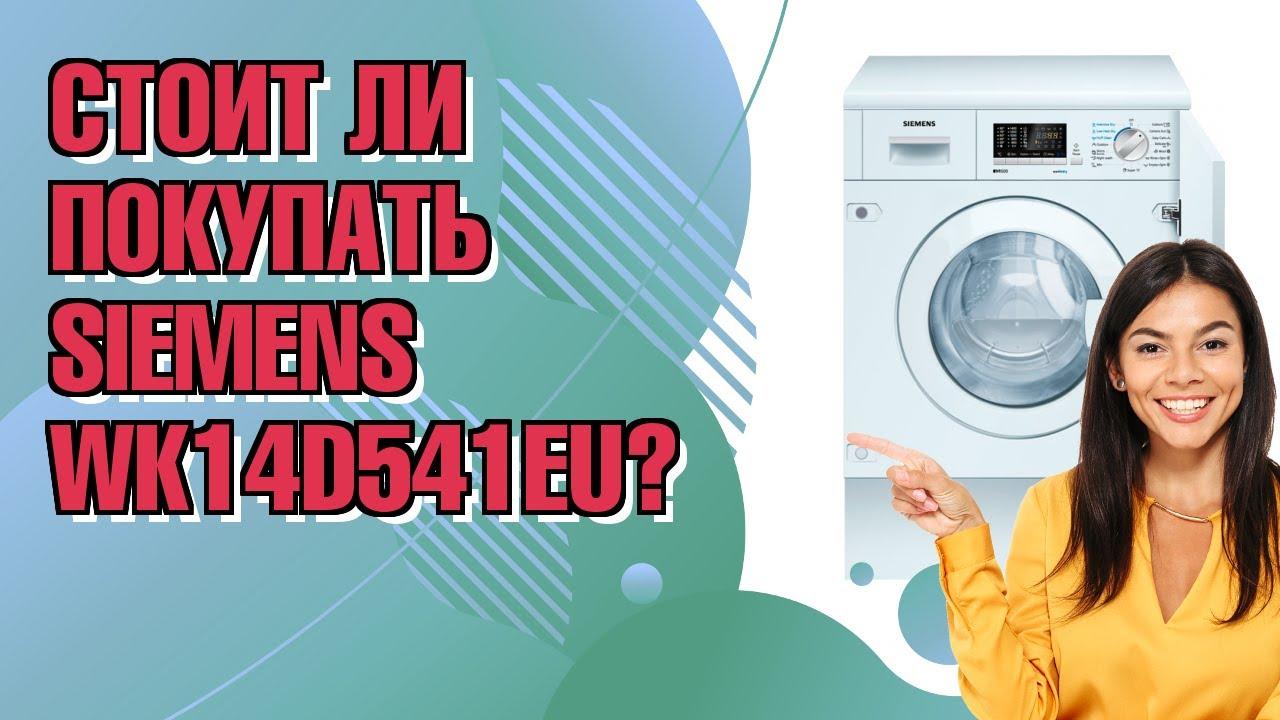 Обзор: Встраиваемая стиральная машина c сушкой SIEMENS WK14D541EU