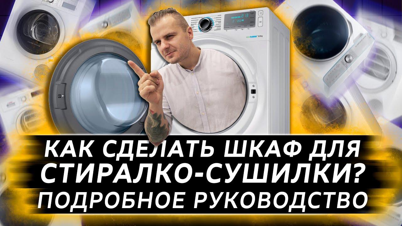 Как сделать шкаф для стиральной и сушильной машины | Дизайн ванной | Дизайн интерьера Москва