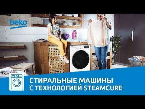 Стиральные машины Beko с технологией SteamCure – пятна больше не застанут вас врасплох
