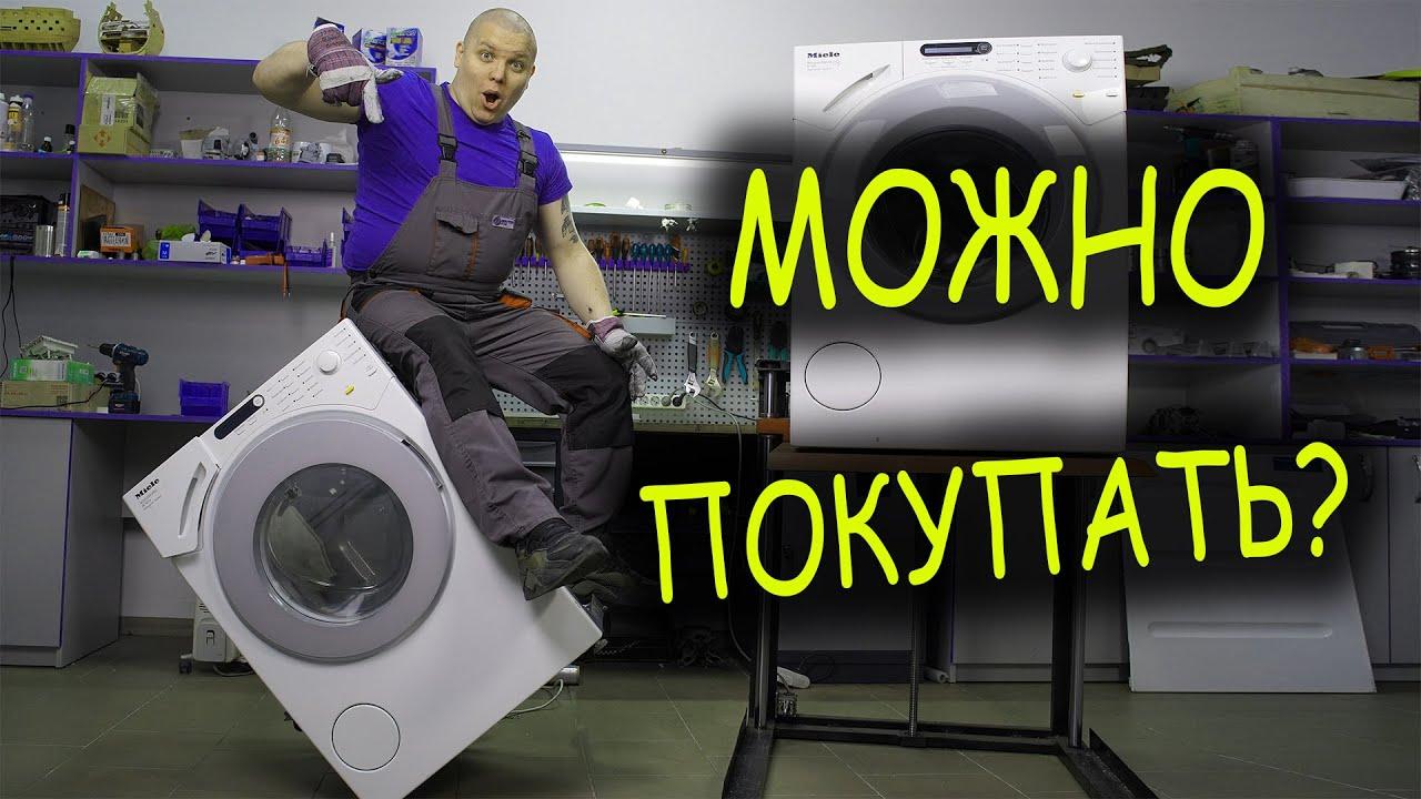 Можно ли покупать стиральную машину Miele. Какую стиральную машину купить?
