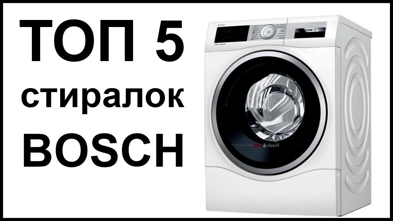 ТОП 5 лучших стиральных машин Bosch