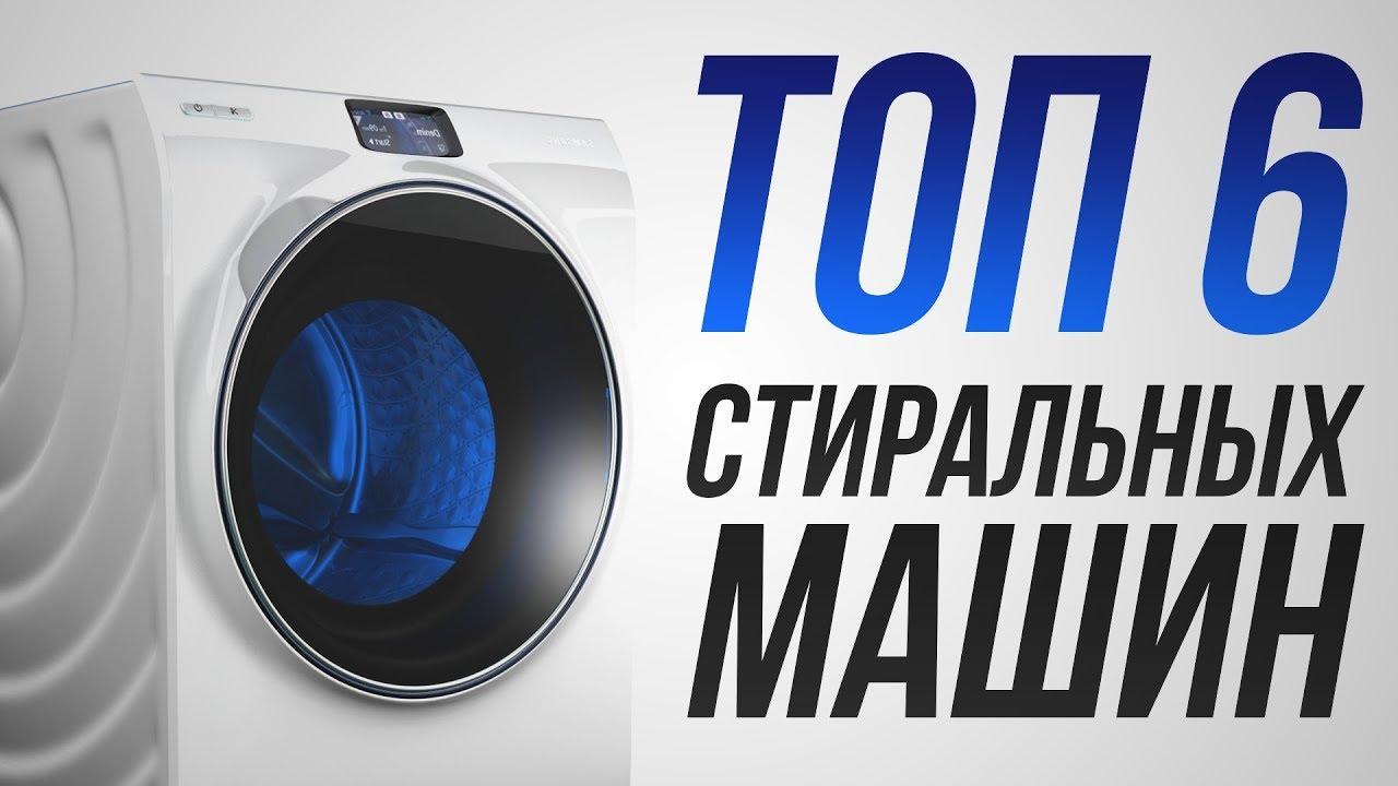 ТОП-6 стиральных машин по надежности, лучшая стиральная машина LG, Bosch. Обзор стиральных машин