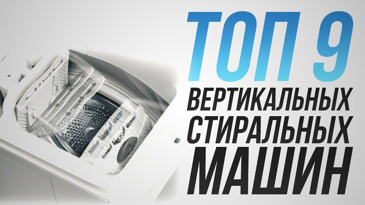 ТОП-9 стиральных машин по качеству. Лучшая стиральная машина: Indesit Gorenje Electrolux Ariston