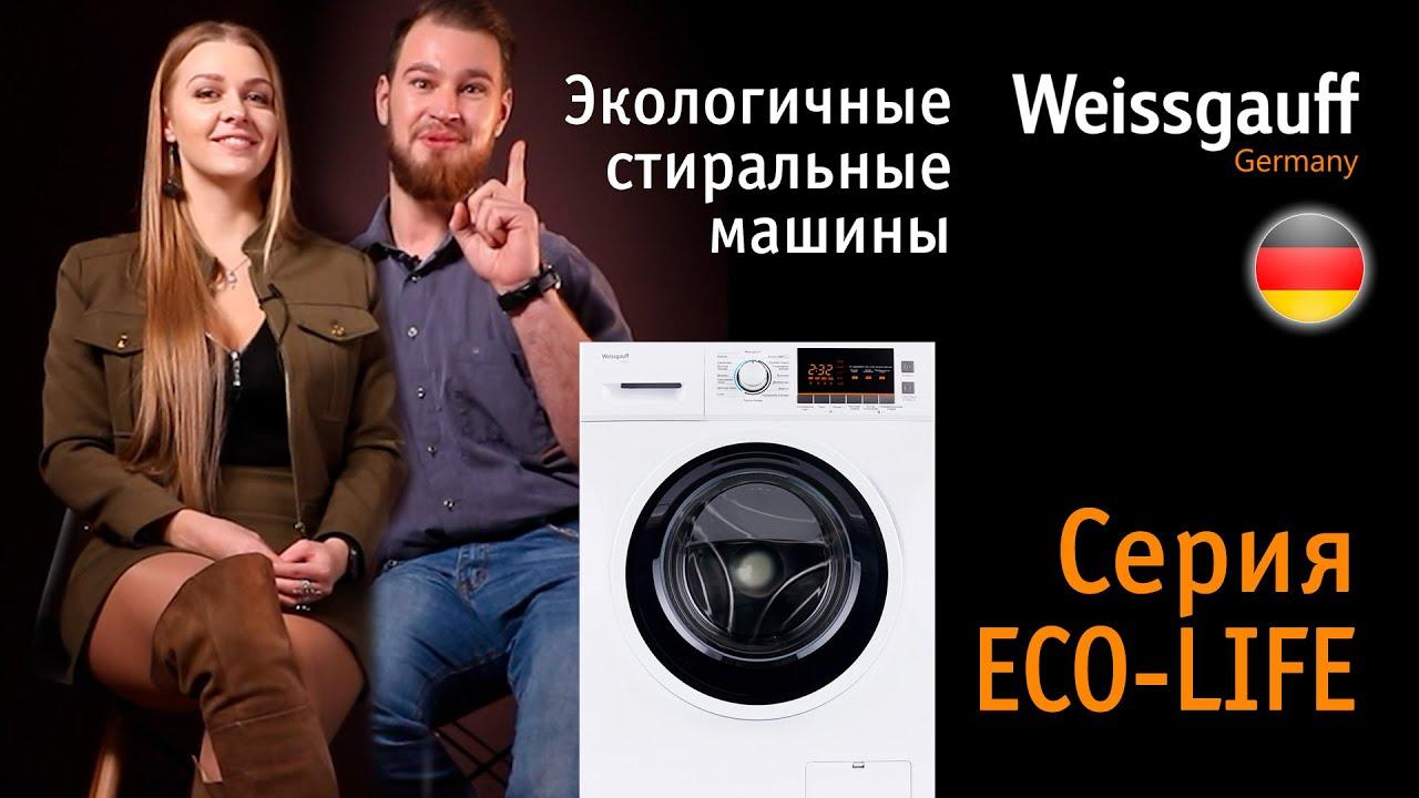 Экологичные стиральные машины | Серия Eco Life | Бытовая техника Weissgauff