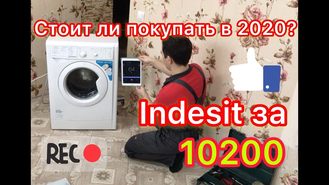 Indesit IWUB 4085 на 4 кг   Обзор стиральных машин
