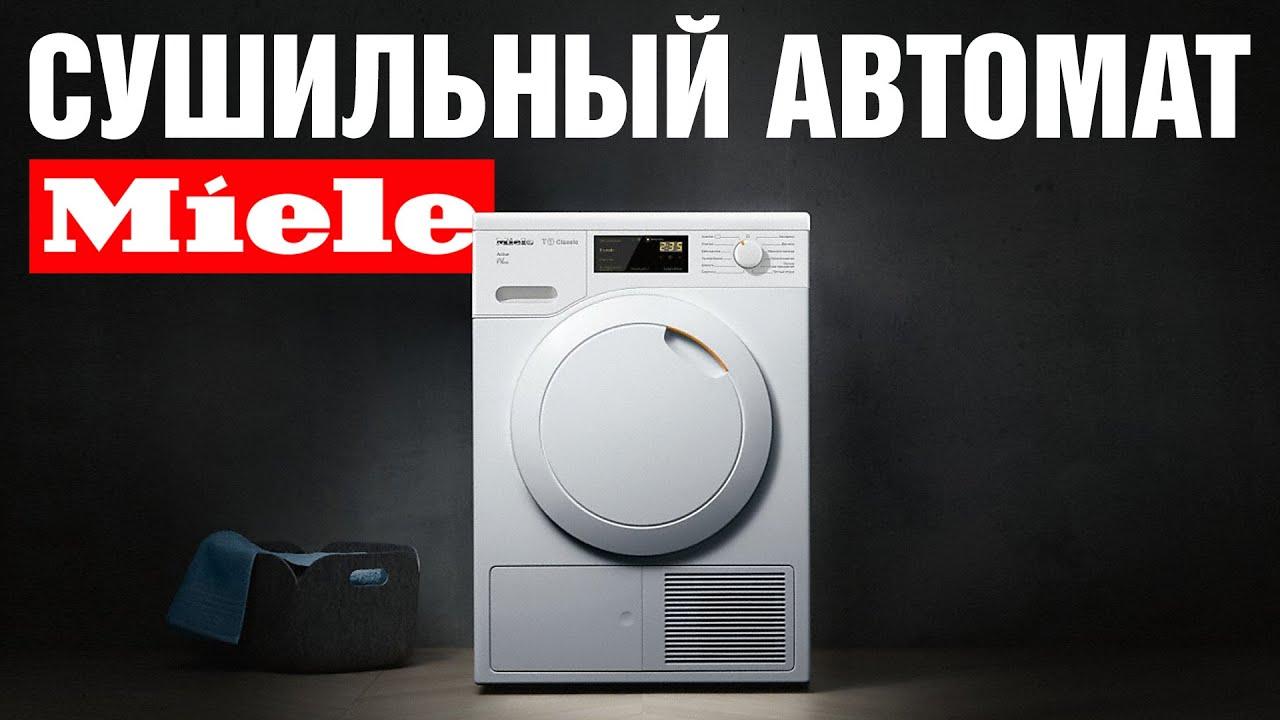 Обзор сушильного автомата MIELE TDB 220 WP с тепловым насосом