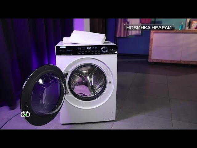 Стиральная машина с функцией обработки белья ультрафиолетом