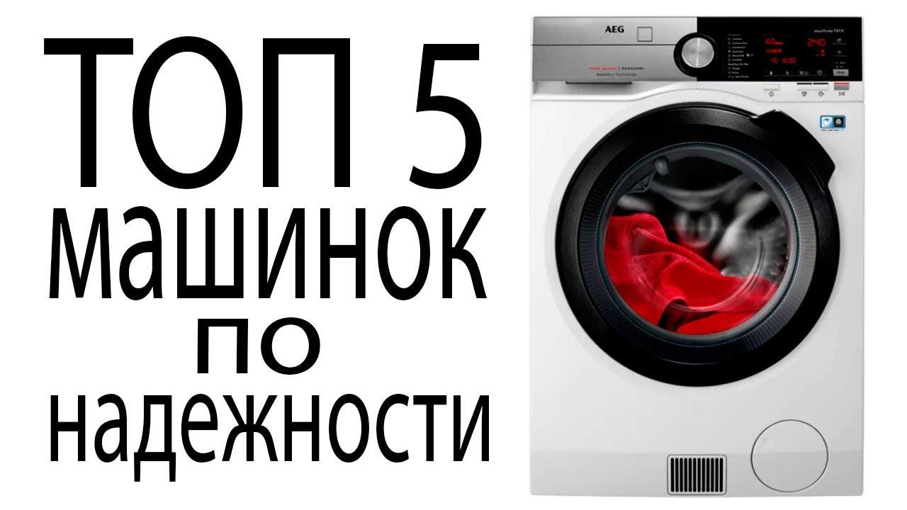 Рейтинг стиральных машин по качеству и надежности. ТОП 5 лучших машинок