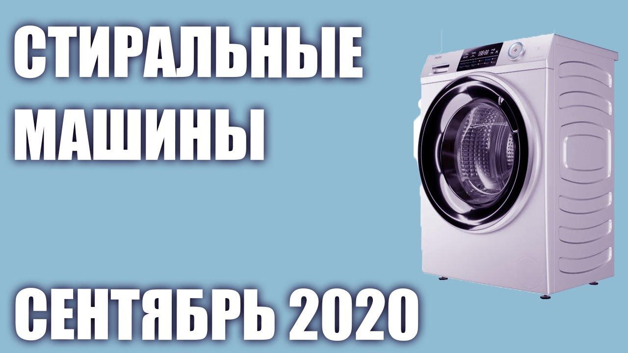 ТОП—7. Лучшие стиральные машины. Сентябрь 2020 года. Рейтинг
