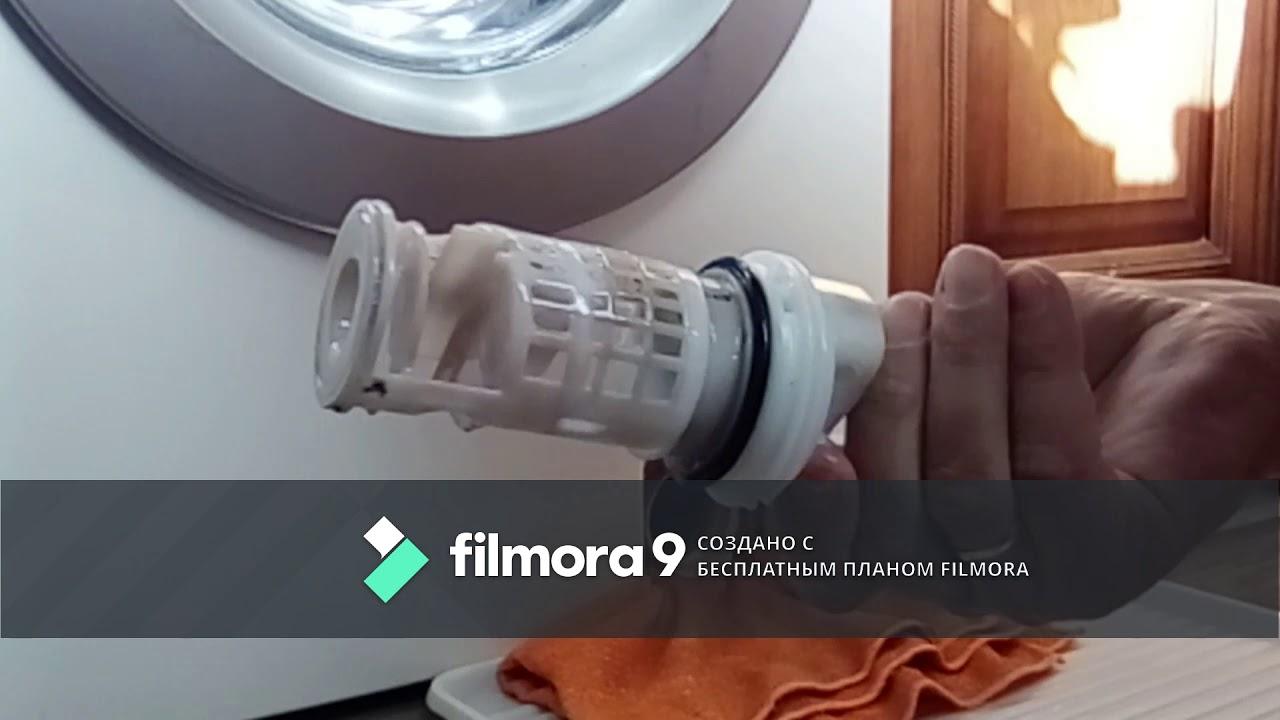 Как очистить фильтр в стиральной машине AEG
