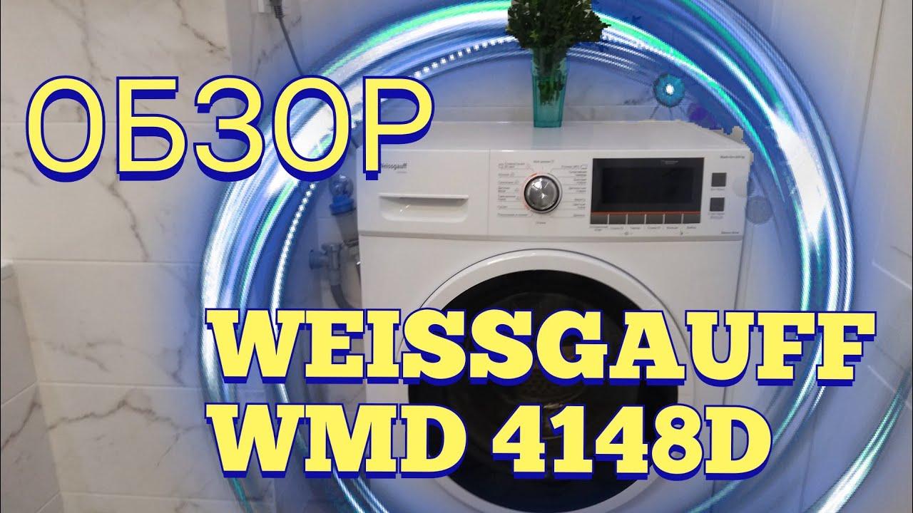ОНЛАЙН ТРЕЙД.РУ Стиральная машина с сушкой Weissgauff WMD 4148 D 1673416