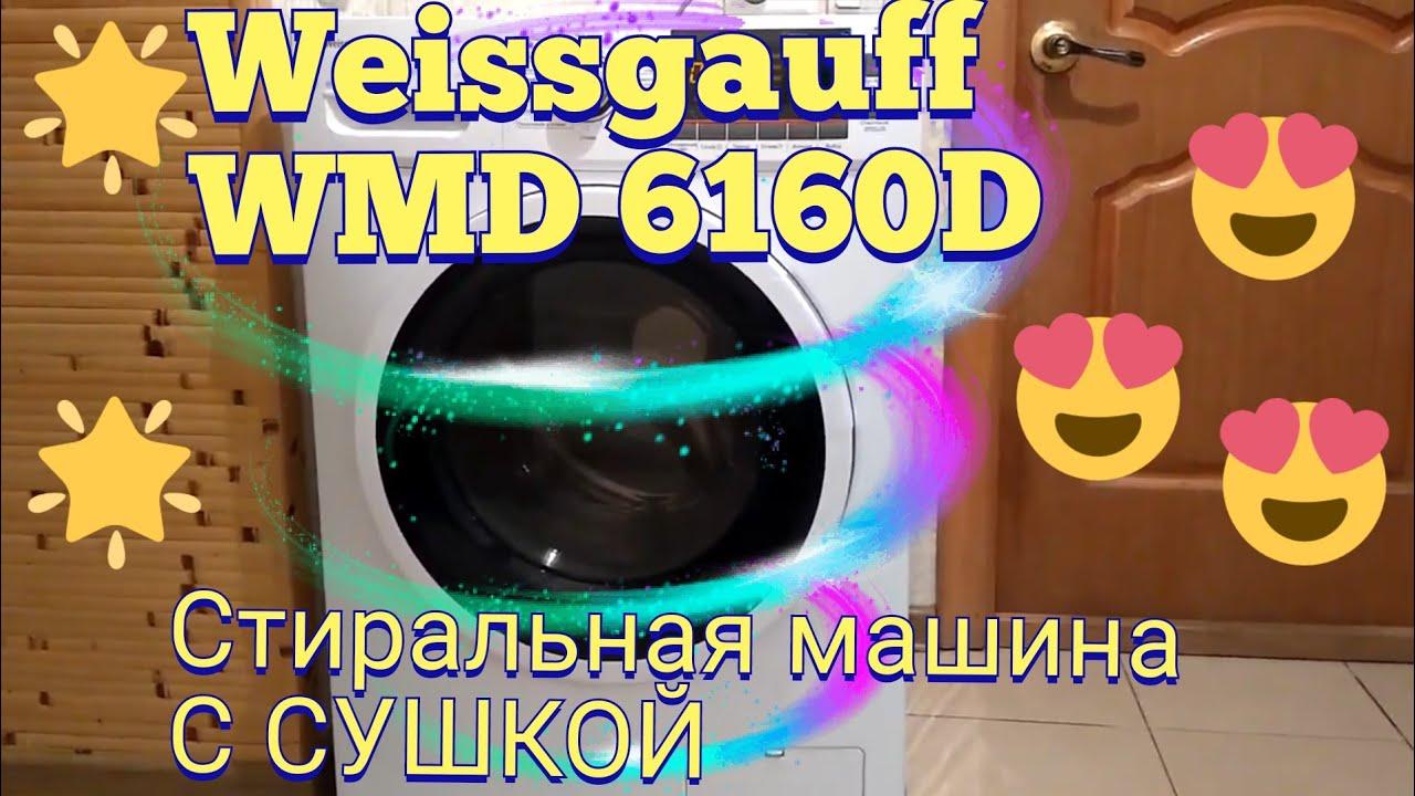 ОНЛАЙН ТРЕЙД.РУ Стиральная машина с сушкой Weissgauff WMD 6160 D 1673417