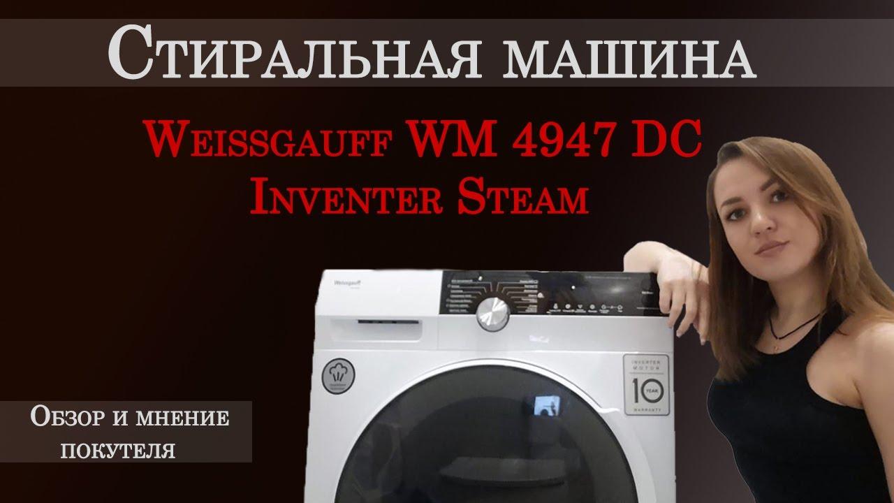 Weissgauff WM 4947 DC Inverter Steam | Обзор покупателя стиральной машины с инверторным двигателем