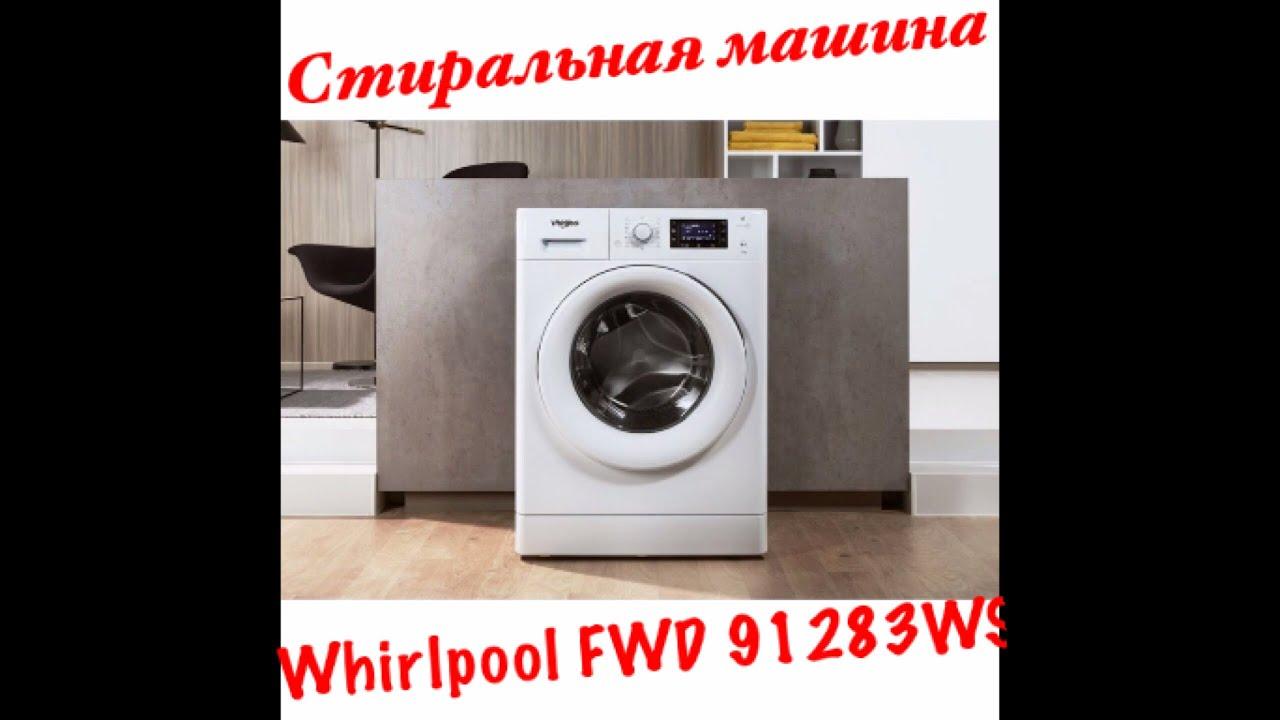 Стиральная машина Whirlpool fwd 91283ws