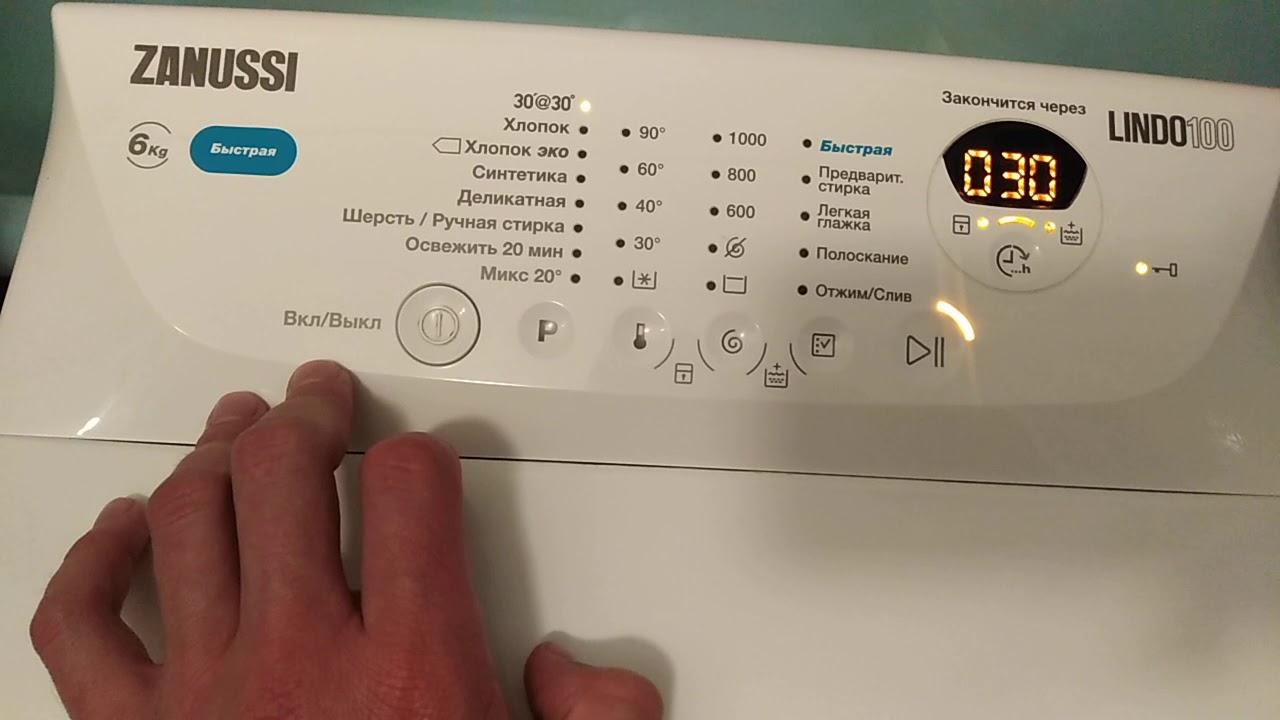 Диагностика стиральных машин Zanussi