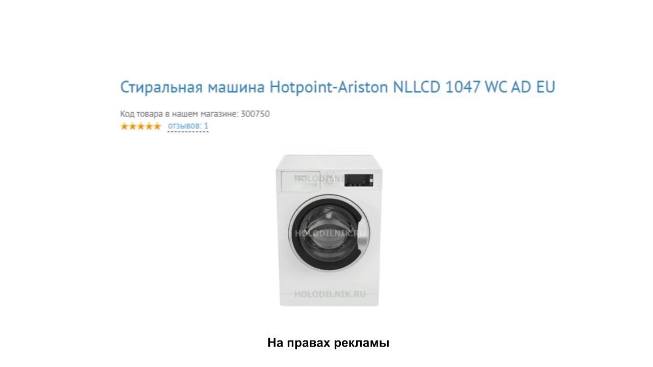 Онлайн обзор. Стиральная машина Hotpoint Ariston NLLCD 1047 WC AD EU