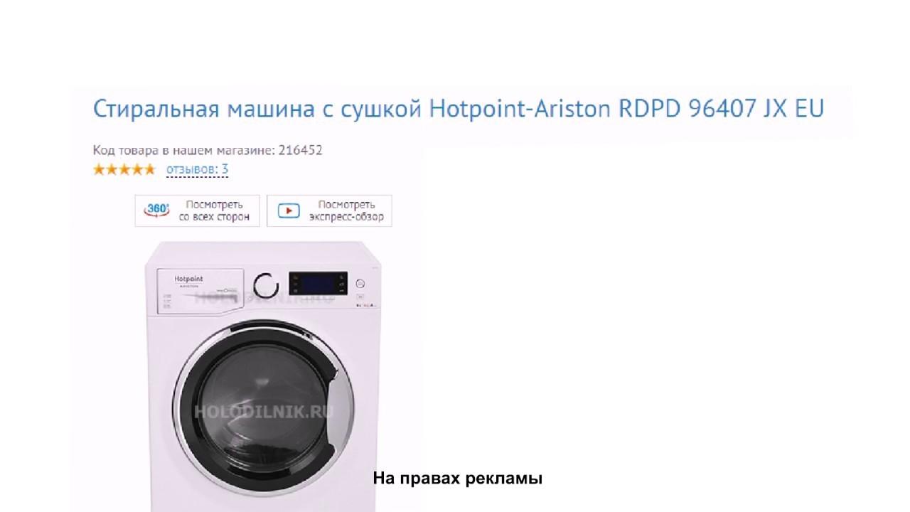 Онлайн обзор. Стиральная машина Hotpoint Ariston RDPD 96407 JX EU