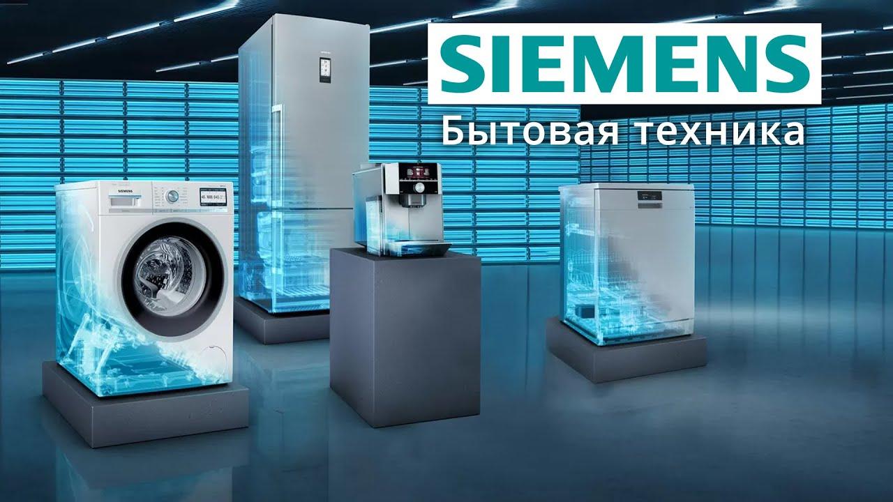 Бренд Siemens: бытовая техника, технологии, функции и приложение HomeConnect