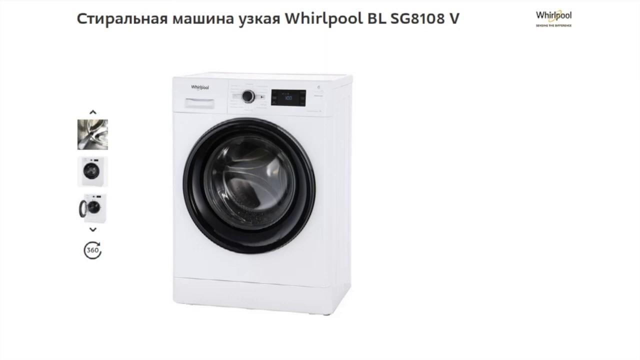 Онлайн обзор. Стиральная машина Whirlpool BL SG8108 V