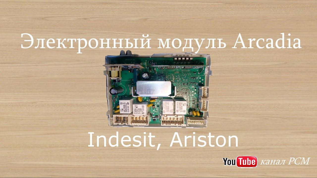 Модуль для стиральной машины indesit, ariston на платформе arcadia.