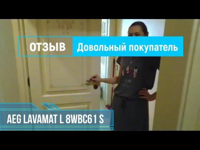 Отзыв на стиральную машину AEG Lavamat L 8WBC61 S   ВсеСтиральные