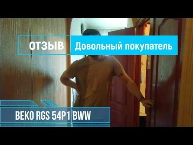 Стиральная машина BEKO RGS 54P1 BWW | Отзыв покупателя | ВсеСтиральные