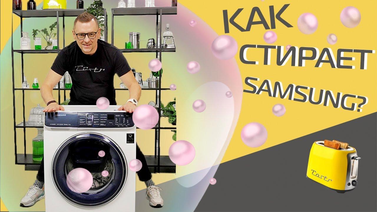 Большой тест стиральной машины Samsung за 45 000 рублей