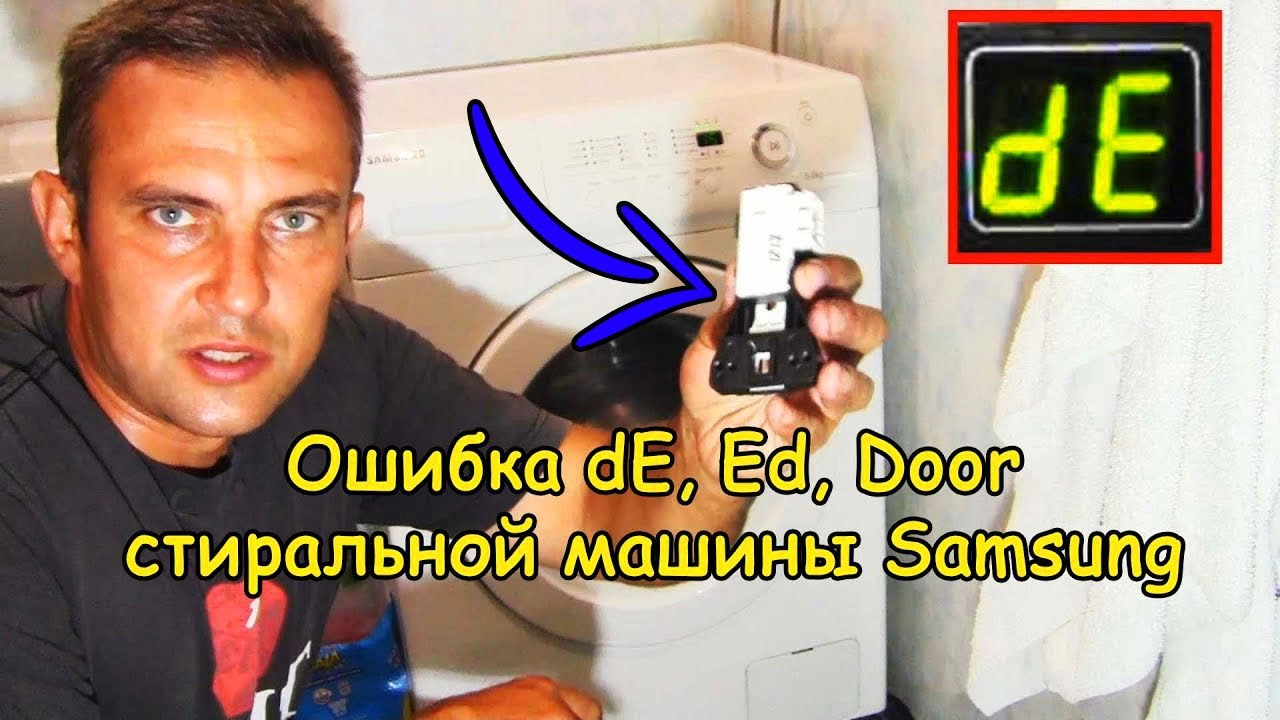 """Ошибка """"dE"""", """"Ed"""", """"Door"""" на стиральной машине Samsung"""