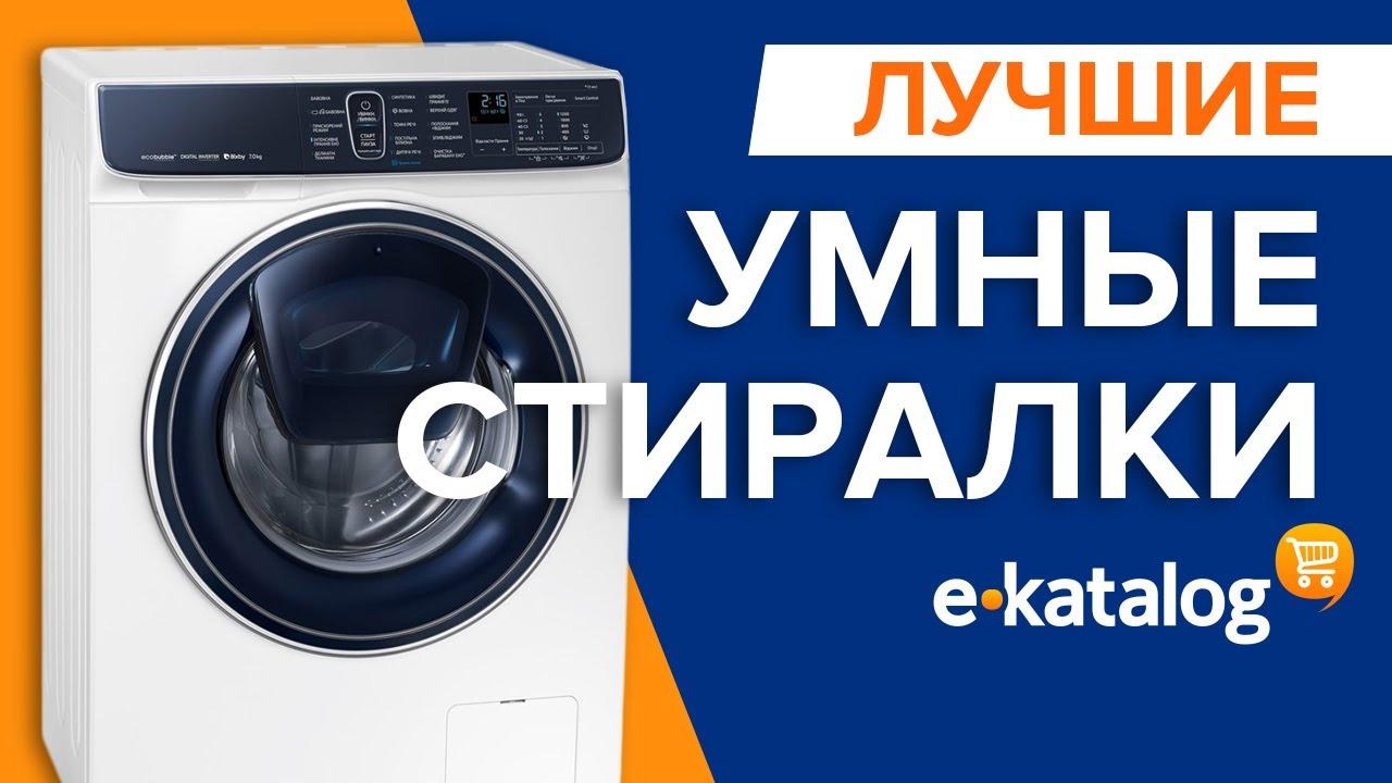 Лучшие стиральные машинки 2020 | Рейтинг умных стиральных машин