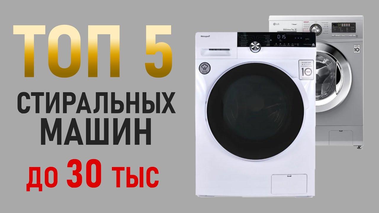 ТОП-5 стиральных машин до 30 тысяч рублей. Бюджетные стиральные машины.