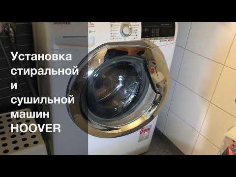 Установка сушильной машинки на стиральную HOOVER