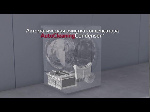 Сушильная машина LG DUAL Inverter Heat Pump. Автоматическая очистка конденсатора