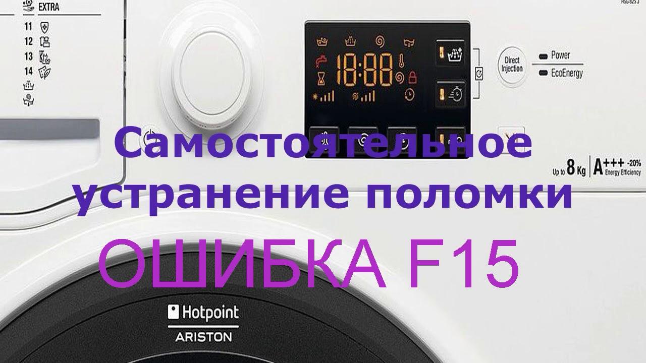 Стиральная машина Аристон ошибка F15