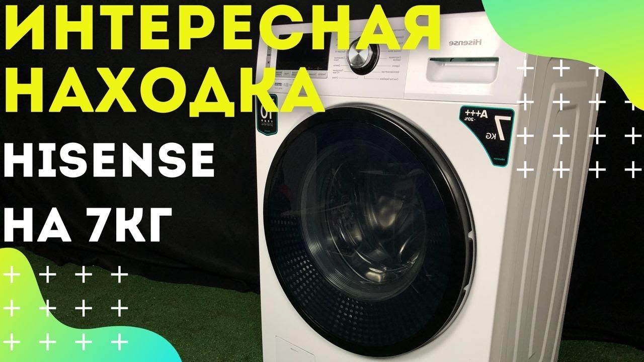 Hisense WFBL7014V на 7 кг   Обзор стиральных машин 2020 - 2021