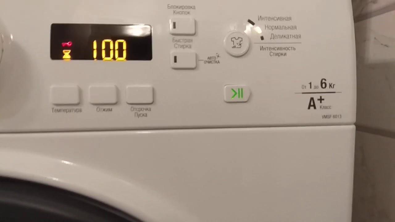 Почему стиральная машина Hotpoint-Ariston VMSF 6013 B не начинает стирку?