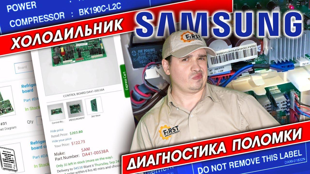 Холодильник Samsung Диагностика поломки. Замена idler pulley в сушильной машине. Работа в США