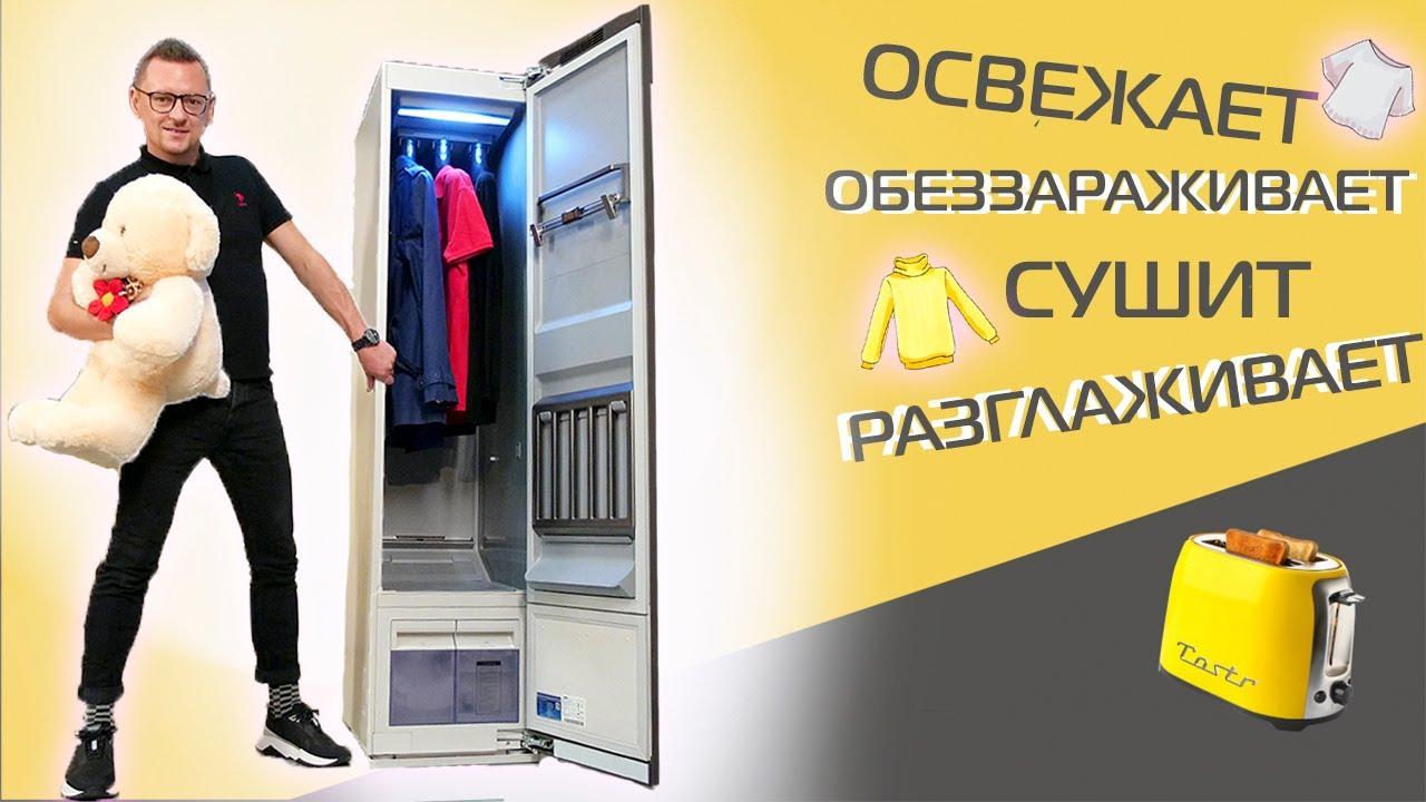 Паровой шкаф для одежды Samsung AirDresser: всё самое главное