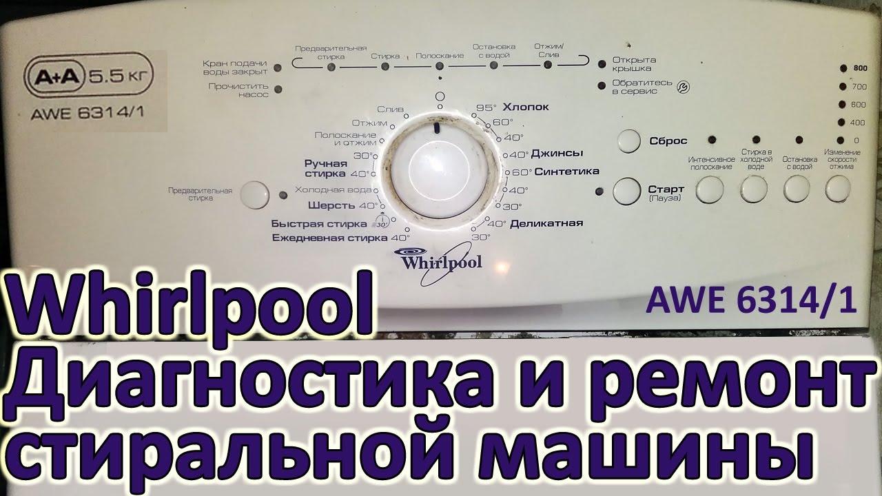 Диагностика и ремонт стиральной машины Whirlpool
