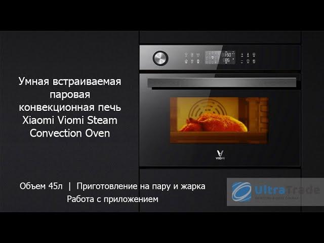 Обзор Умного духового шкафа XIAOMI Viomi Steam Convection Oven модель 2020г VSO4501-B