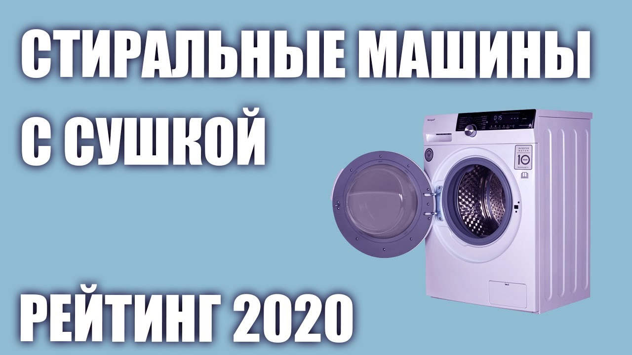 ТОП—7. Лучшие стиральные машины с сушкой. Рейтинг 2020 года