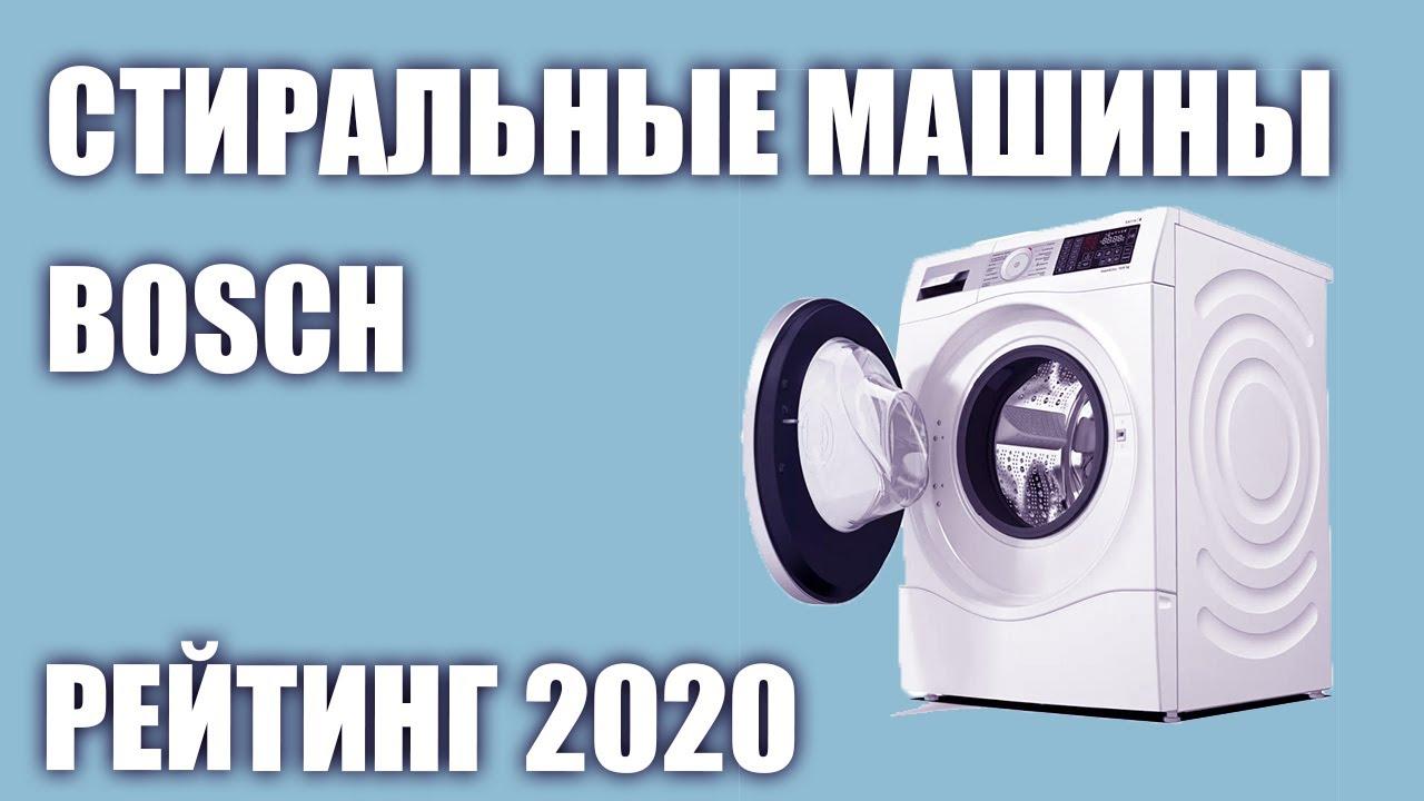 ТОП—7. Лучшие стиральные машины Bosch. Рейтинг 2020 года